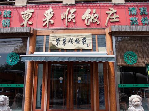 北京东来顺(东湖店)旅游景点图片