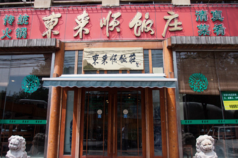 北京东来顺(东湖店)