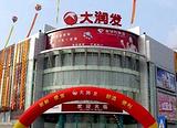 大润发(北京路)