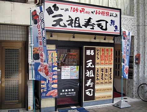 元祖寿司(渋谷道玄坂店)