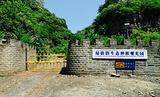 甘露山自然风景区