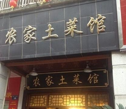 兰兰农家土菜馆(千岛湖店)