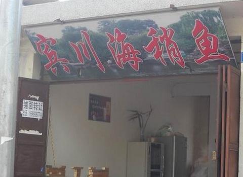 张礼宾川海稍鱼火锅