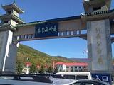 庆岭风景区