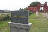 城村古汉城遗址