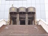 安顺地区博物馆