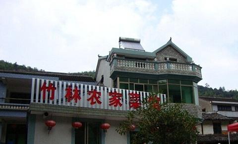 竹林农家菜馆