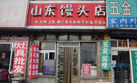 山东馒头店