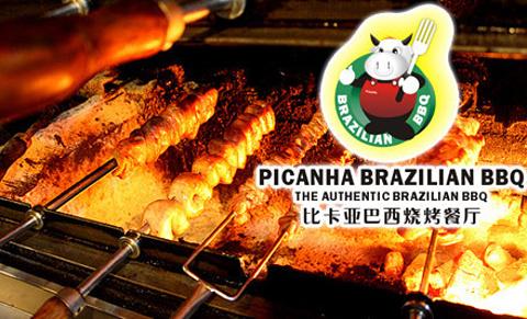 比卡亚巴西烧烤餐厅