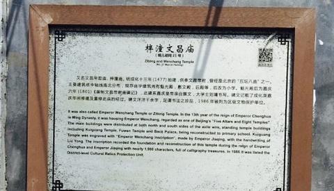 文昌帝君庙