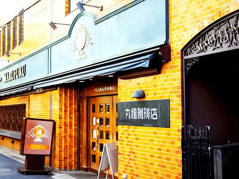 丸福咖啡店 千日前本店旅游景点图片