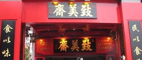 致美斋(文德路店)