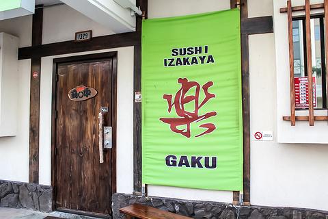 Sushi Izakaya Gaku的图片