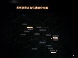 禹州钧官窑址博物馆