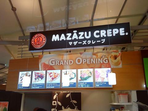 Mazazu Crepe(沙田新城市广场一期店)