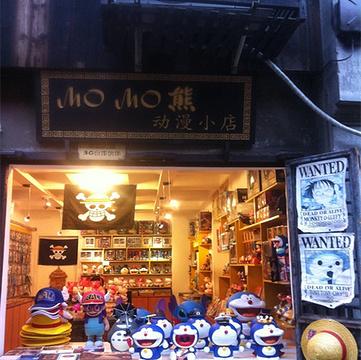 momo熊动漫小店