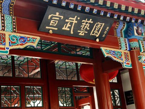 宣武艺园旅游景点图片