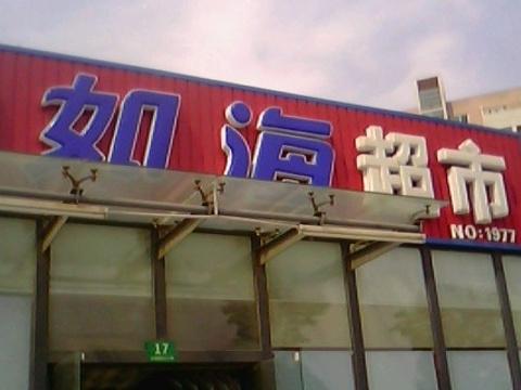 如海超市(古棕路店)旅游景点图片