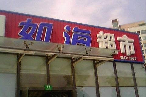如海超市(古棕路店)的图片