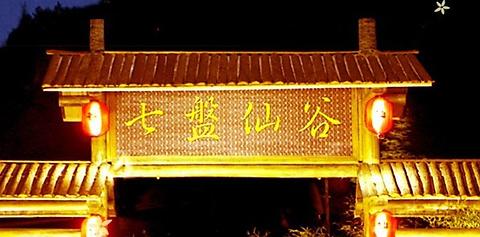 七盘仙谷的图片
