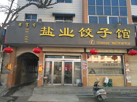 盐业饺子馆