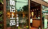 黄记上品肉脯店(国办总店)