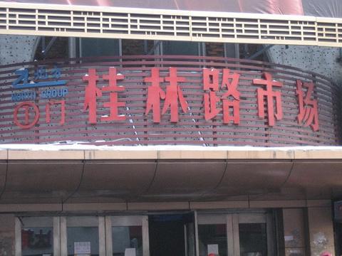 桂林路市场旅游景点图片