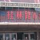 桂林路市场
