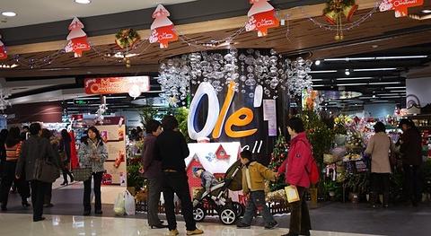 Ole'精品超市(港汇店)