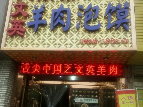 文英羊肉泡馍(华阴总店)旅游景点图片