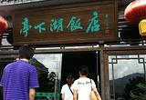 亭下湖饭店
