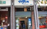 奶牛梦工场(碧津公园店)