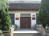 三贤纪念馆