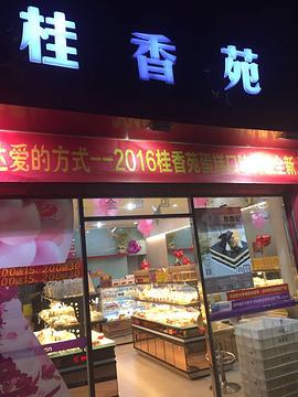 桂香苑(金怡店)