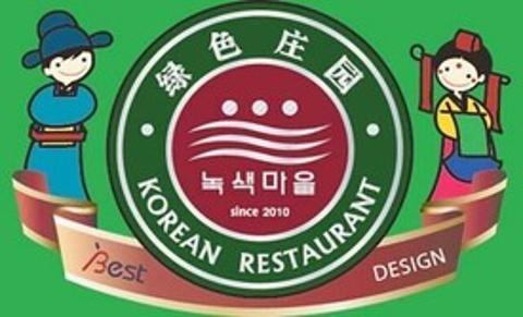 绿色庄园(梅江店)