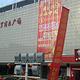 阿波罗商业广场