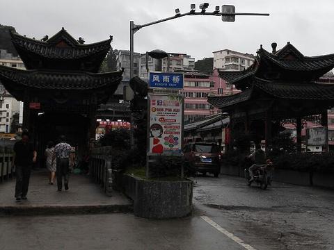 风雨桥旅游景点图片