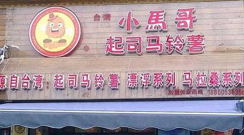 小马哥起司马铃薯(泉州路店)