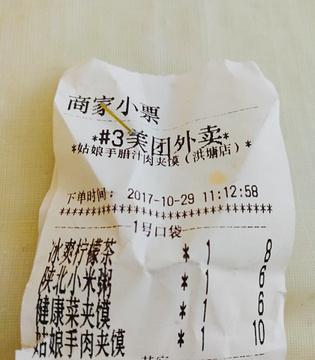 姑娘手肉夹馍(滨江丽景店)
