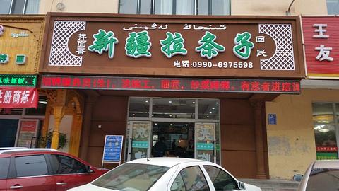 新疆拉条子(西环路店)