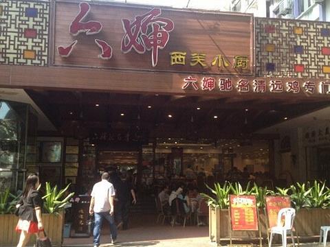 六婶西关小厨(盘福路店)旅游景点图片