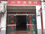 红军渡餐馆