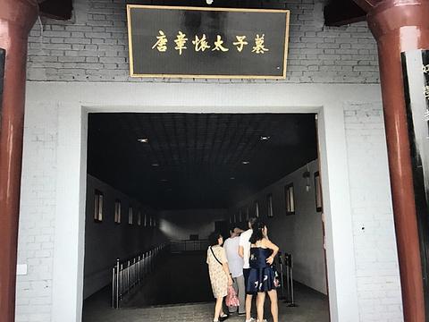 章怀太子墓