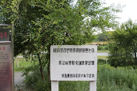 图们江国家森林公园