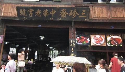 中华老字号三珍斋酒楼