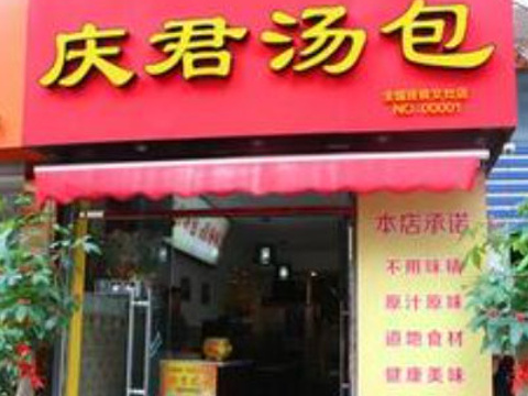 庆君汤包·沙茶面旅游景点图片