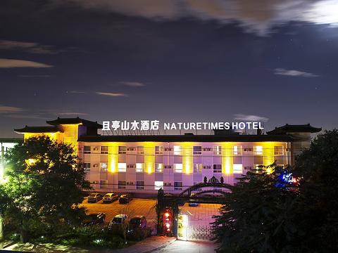 且亭山水酒店餐厅旅游景点图片