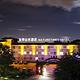 且亭山水酒店餐厅
