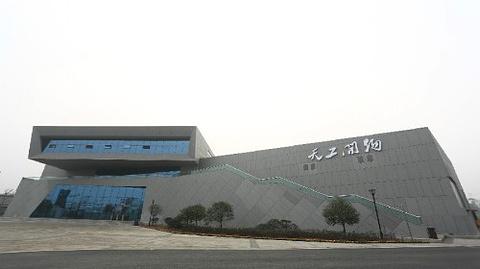天工开物文化旅游景区