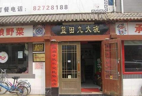 蓝田九大碗民俗食府